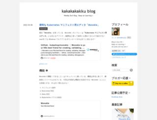 kakakakakku.hatenablog.com screenshot