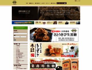 kakinohana.jp screenshot