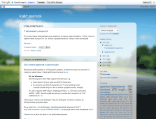 kaktusenok.blogspot.ru screenshot