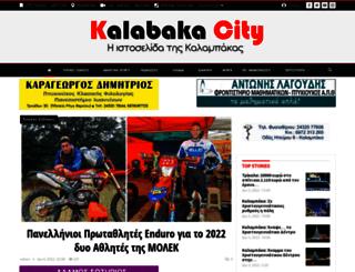 kalabakacity.gr screenshot