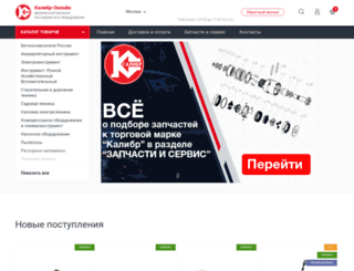kalibr-online.ru screenshot