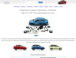 kalina-lada.com screenshot