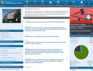 kaliningrad.arbitr.ru screenshot