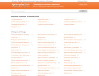 kaliningrad.spravochnikov.ru screenshot