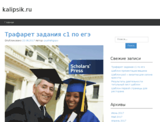 kalipsik.ru screenshot