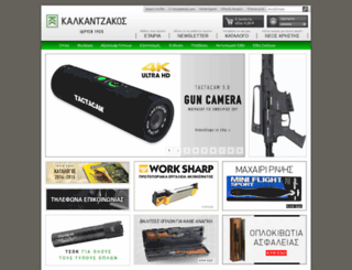 kalkantzakos.com screenshot