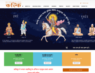kalkiji.org screenshot
