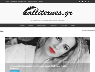 kallitexnes.gr screenshot