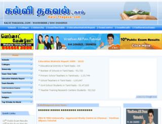 kalvithagaval.com screenshot