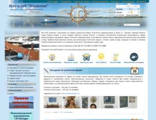 kalyazin-yacht.ru screenshot