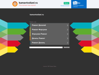 kamavtodizel.ru screenshot