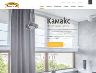 kamax.bg screenshot