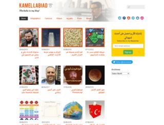 kamellabiad.com screenshot