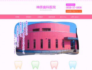 kamihara-dental.jp screenshot