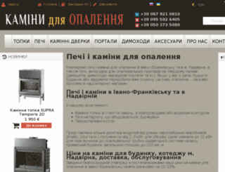 kamin-granit.com.ua screenshot
