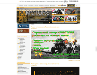 kamotors.ru screenshot