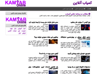 kamyabonline.com screenshot