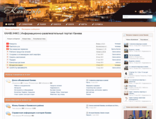 kanev.info screenshot