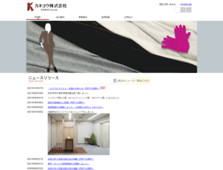 kaneyo-net.co.jp screenshot