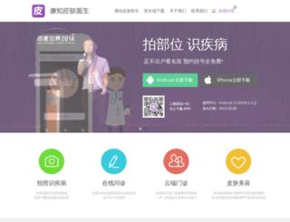 kangzhi.com screenshot