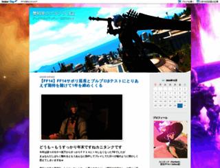 kanitank.blog.jp screenshot