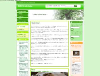 kanpouamerica.ocnk.net screenshot