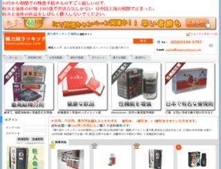kanpoudonya.com screenshot