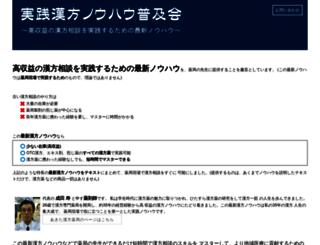 kanpow.jp screenshot