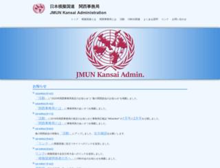 kansai-mun.org screenshot