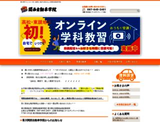 kansaids.jp screenshot