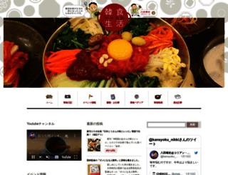 kansyoku-life.com screenshot