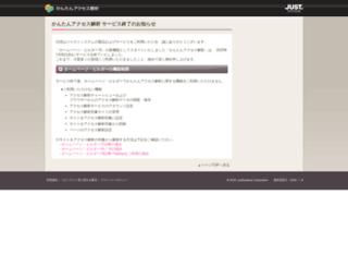 kantan-access.com screenshot