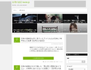 kaola.jp screenshot