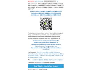 kaolaxiu.com screenshot