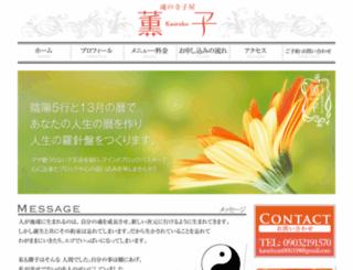 kaorukokantei.com screenshot