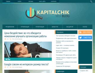 kapitalchik.ru screenshot