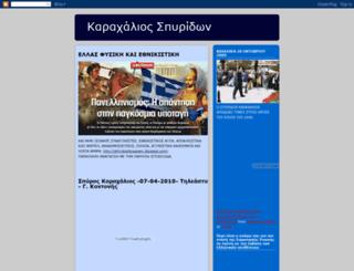 karachalios-spiros.blogspot.com screenshot