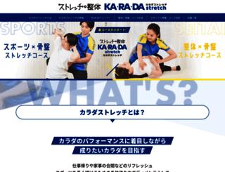 karada-stretch.com screenshot