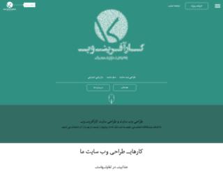 karafarinweb.com screenshot