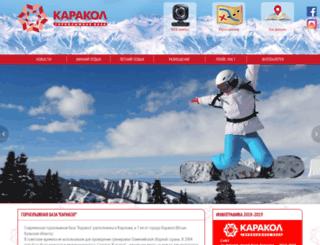 karakol-ski.kg screenshot