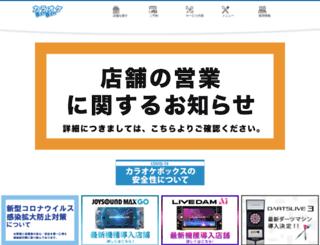 karaoke-shin.com screenshot