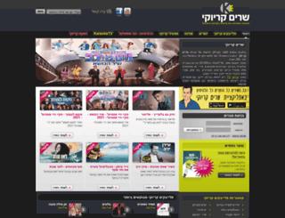 karaoke.co.il screenshot