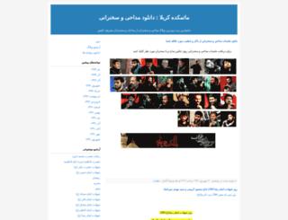 karbala-matamkadeh.blogfa.com screenshot