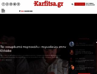 karfitsa.gr screenshot