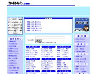 karirunara.com screenshot