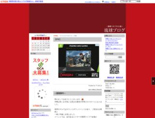 kariyushiryukyu.ti-da.net screenshot
