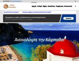 karpathos.gr screenshot