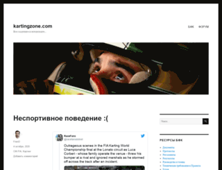 kartingzone.com screenshot