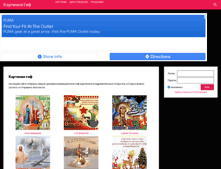 kartinkigif.ru screenshot