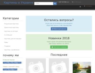 kartiny.in.ua screenshot